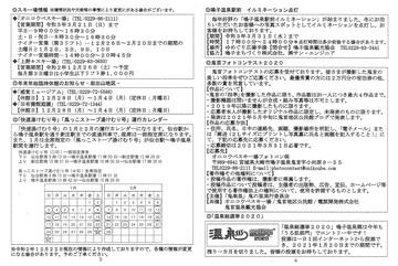 2021-01-kankouzyouhou-02.jpg