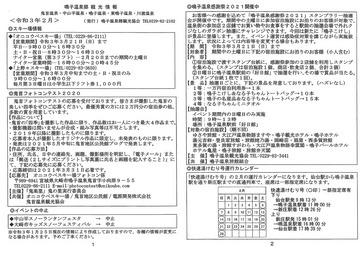 2021-02-kankouzyouhou-01.jpg