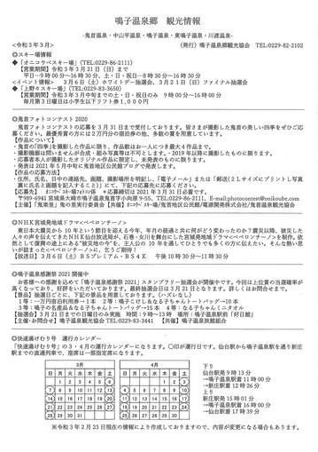 2021-03-kankou-jyouhou-01.jpg
