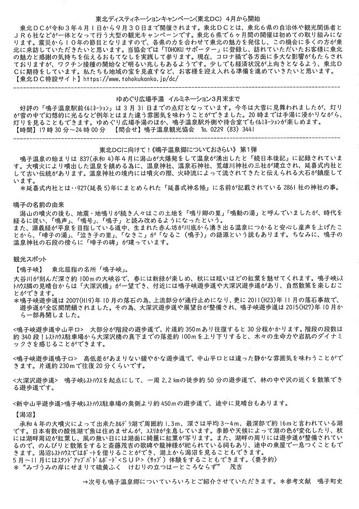 2021-03-kankou-jyouhou-02.jpg