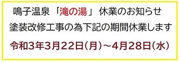 20210310-takinoyu-kyuugyou.jpg
