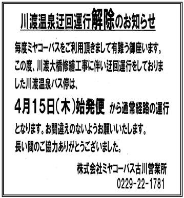 20210413-ミヤコーバス川渡大橋迂回運行解除のお知らせ4月15日より.jpg
