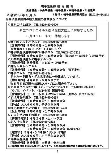 kannkuzouhou-2021-05-01.jpg