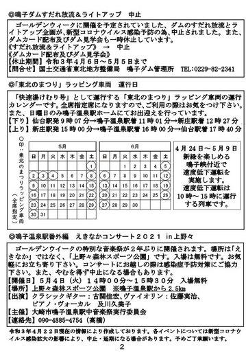 kannkuzouhou-2021-05-02.jpg