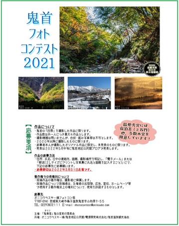 20210613-鬼首写真コンテスト募集チラシ-s.jpg