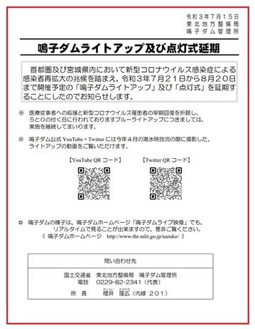 20210715-鳴子ダムライトアップ及び点灯式延期のお知らせ.jpg