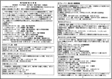 kankouzyouhou-R03-08-P1.png