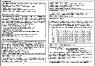kankouzyouhou-R03-08-P2.png
