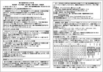 kankujyouhou-R03-07.jpg