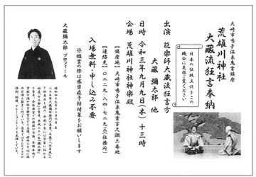 20210810-荒雄川神社大蔵流狂言納ご案内9月9日.jpg