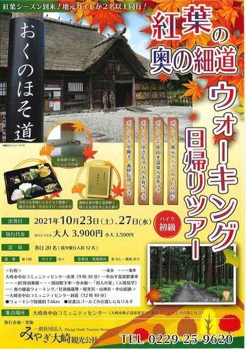 20210811-奥の細道ウォーキング日帰りツアー-01-10月23日-27日.jpg
