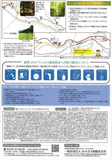 20210811-奥の細道ウォーキング日帰りツアー-02-10月23日-27日.jpg