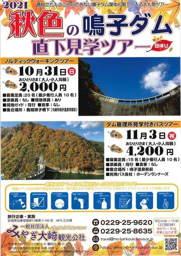 20210811-観光公社-鳴子ダム直下見学ツアー-01-10月31日.jpg