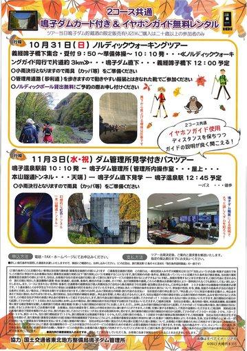 20210811-観光公社-鳴子ダム直下見学ツアー-02-10月31日.jpg