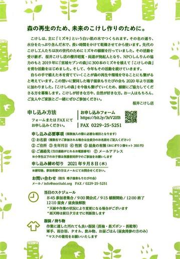20210814こけしの森植樹祭-02.jpg