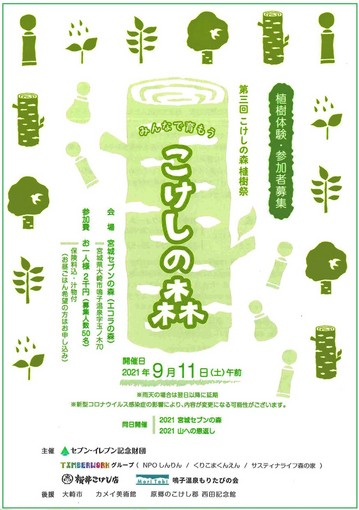 20210814こけしの森植樹祭.jpg