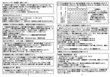 20210829-kankou-zyouhou-9gatu-02.jpg