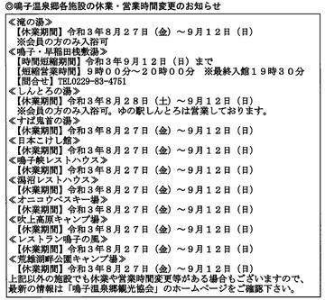 20210829-onsenkyo-kyugyou-zyoukyou.jpg