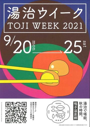 toji-week-2021-01.jpg