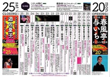 toji-week-2021-02.jpg