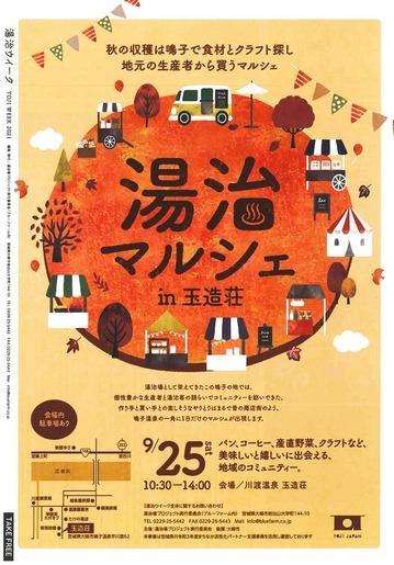 toji-week-2021-03.jpg