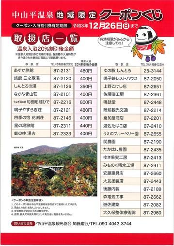 20211011-中山平温泉地域限定クーポンくじチラシ-裏.jpg