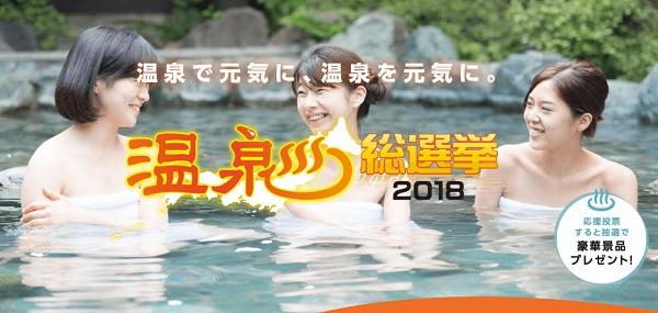 温泉総選挙2018.jpg