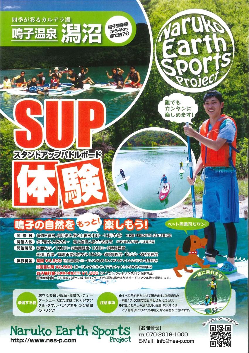 http://www.naruko.gr.jp/news/uploads/2017-standuppaddleboat%EF%BC%88SUP%EF%BC%89-information.jpg