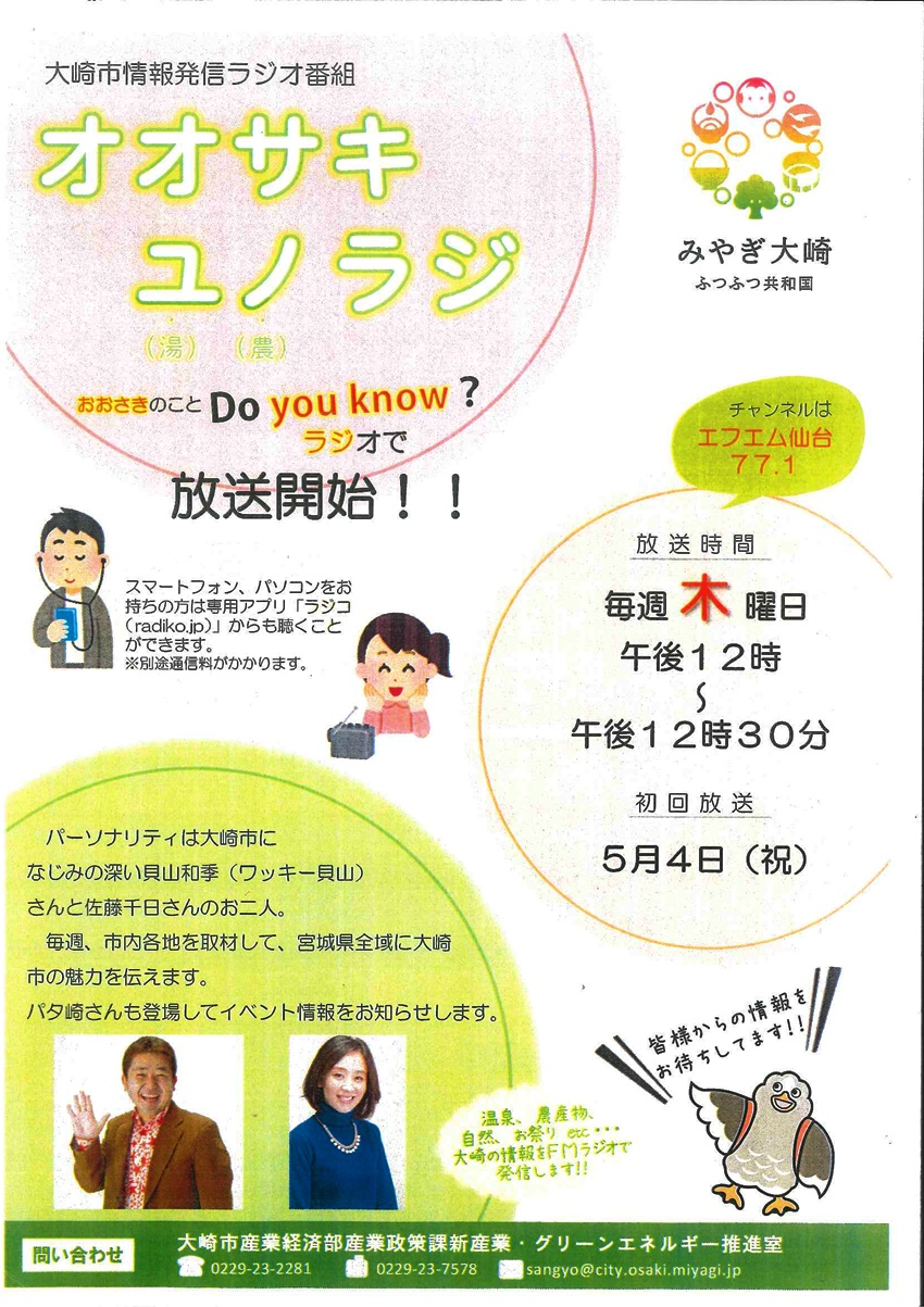 http://www.naruko.gr.jp/news/uploads/20170426202143452_0001.jpg