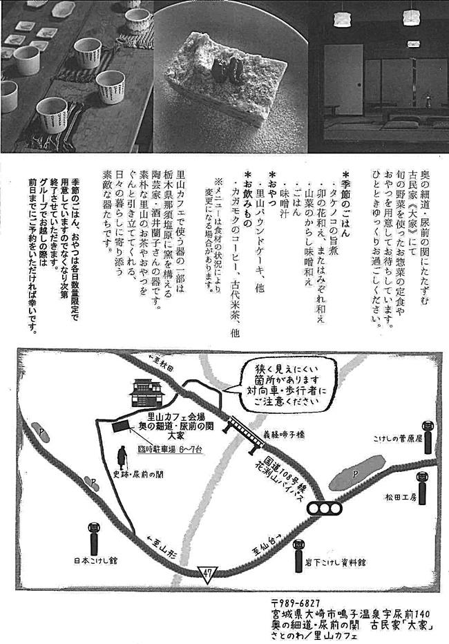 http://www.naruko.gr.jp/news/uploads/20170501-satonowa-cafe-2.jpg
