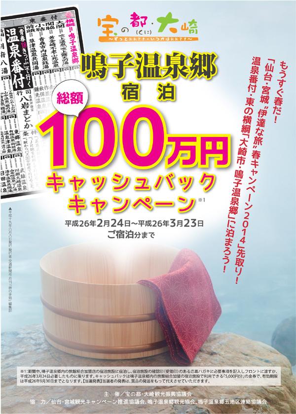 260224-0323-naruko-cashback-campaign.jpg