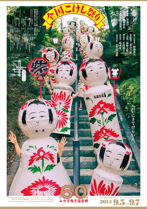 9/5~7:『第60回全国こけし祭り』・『第24回鳴子漆器展』・『温泉神社祭典』の日程表