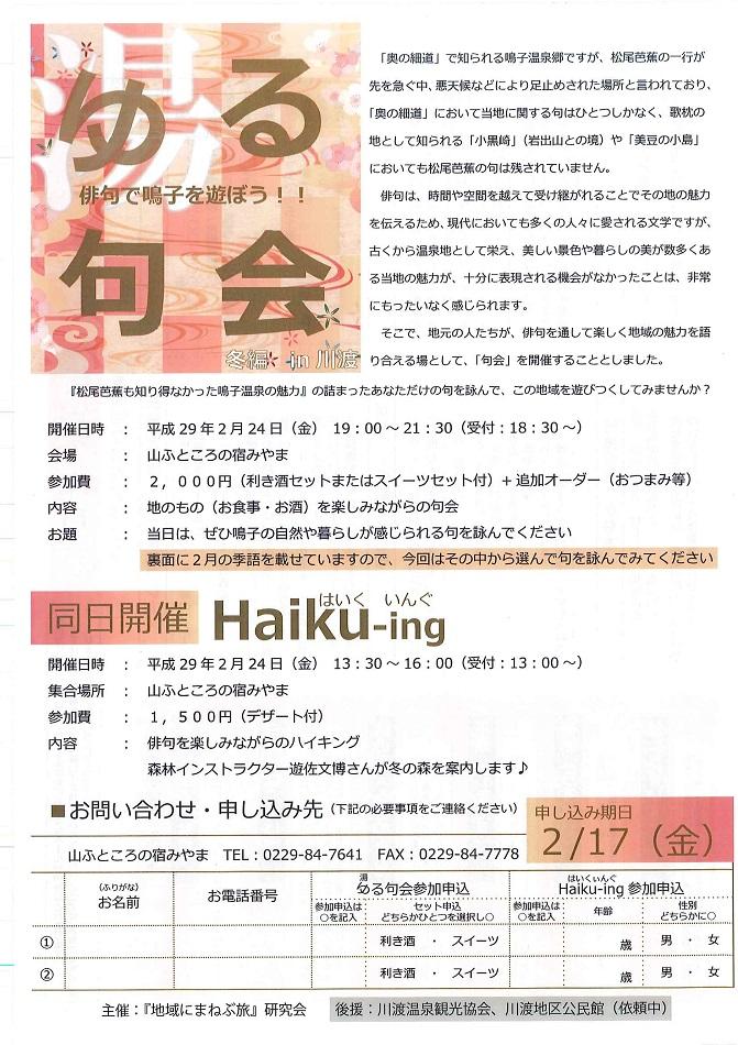 http://www.naruko.gr.jp/news/uploads/290224-yurukukai01.jpg