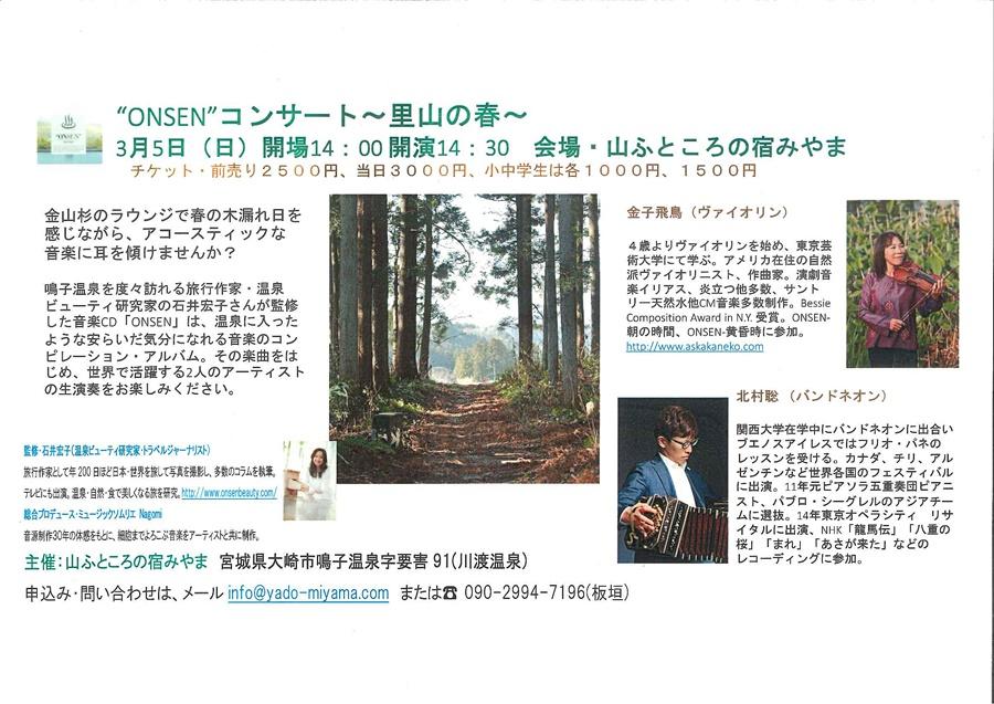http://www.naruko.gr.jp/news/uploads/290305-onsen-concert.jpg