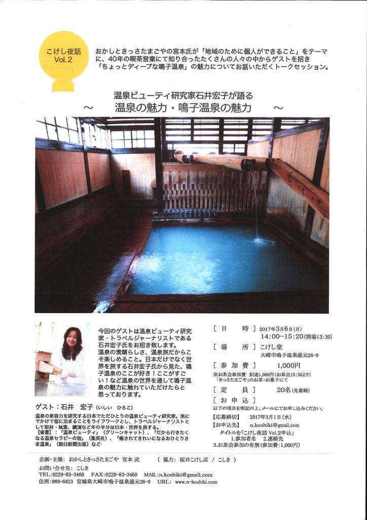 http://www.naruko.gr.jp/news/uploads/290306-kokesiyawa02-onsennomiryoku-isiihiroko.jpg