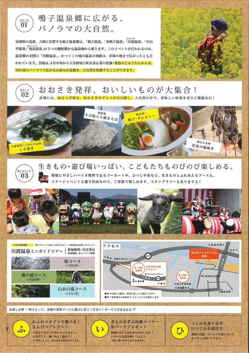 http://www.naruko.gr.jp/news/uploads/290430-nanohanafestival-A.jpg