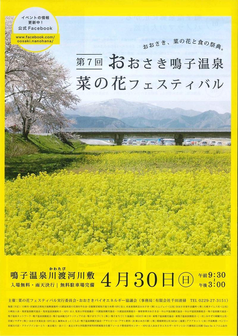 http://www.naruko.gr.jp/news/uploads/290430-nanohanafestival-B.jpg