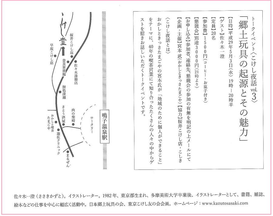 http://www.naruko.gr.jp/news/uploads/290503-kokesiyawavol03.jpg