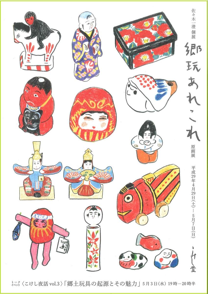 http://www.naruko.gr.jp/news/uploads/290503-kyougannarekore-kokesiyawa-01.jpg