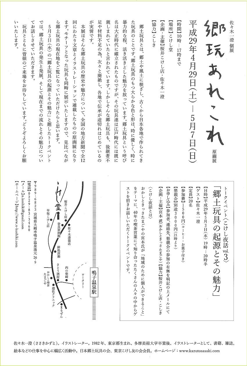 http://www.naruko.gr.jp/news/uploads/290503-kyougannarekore-kokesiyawa-02.jpg