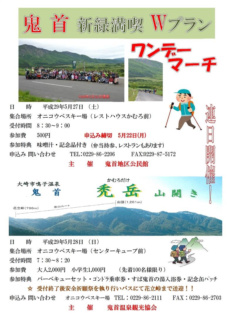 http://www.naruko.gr.jp/news/uploads/290528-onikoube-onedaymarch.jpg