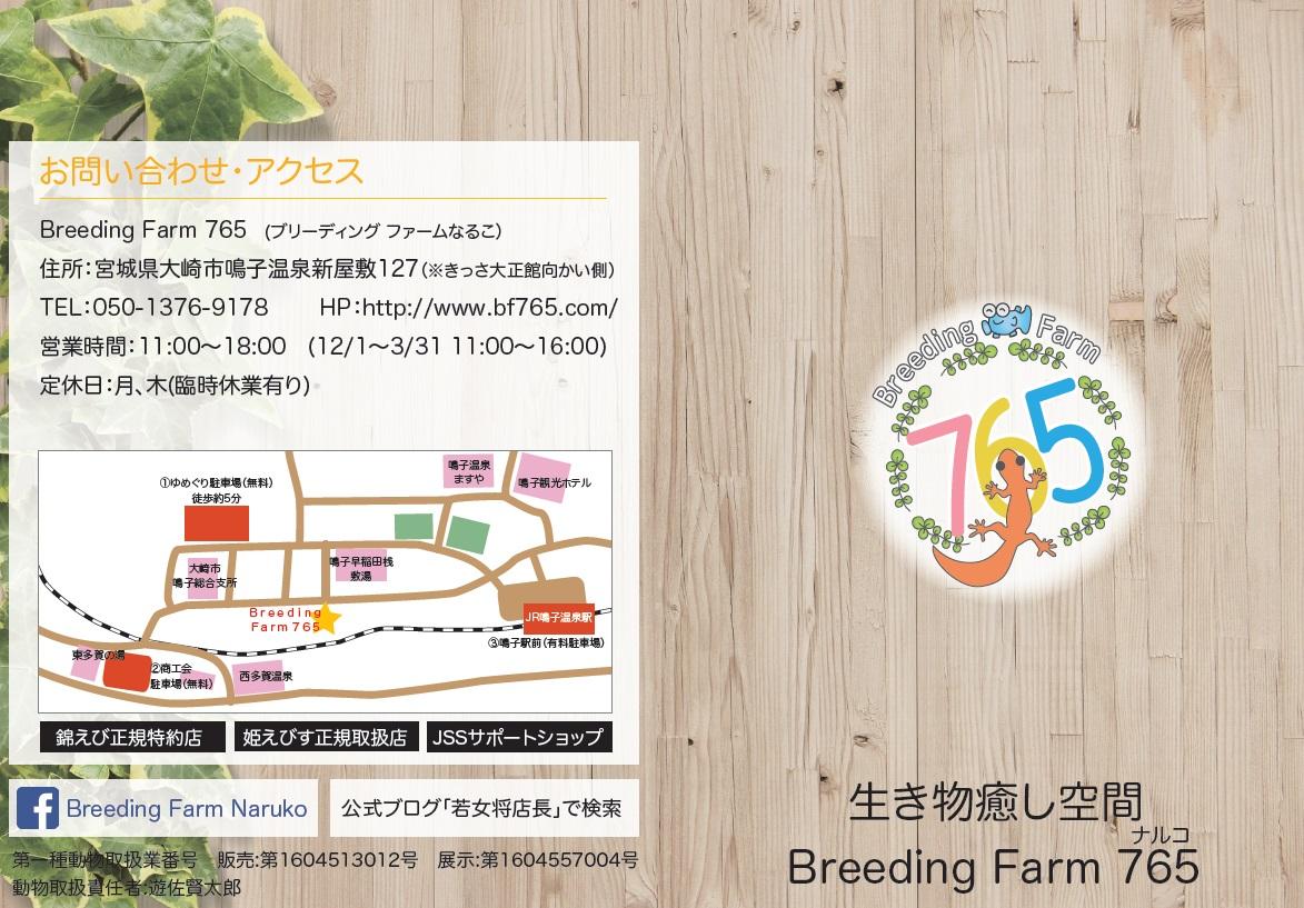 http://www.naruko.gr.jp/news/uploads/Breeding-Farm-765-2.jpg