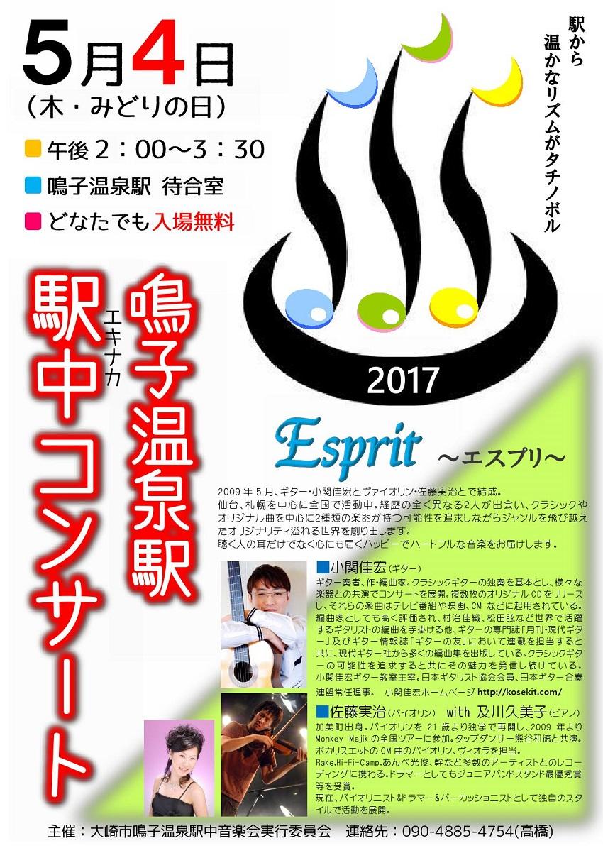 http://www.naruko.gr.jp/news/uploads/ekinaka-concert-20170001.jpg