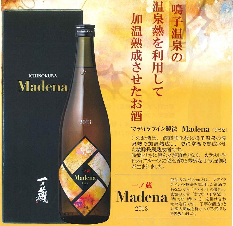 http://www.naruko.gr.jp/news/uploads/itinokura-madenanihonnsyu-001.jpg
