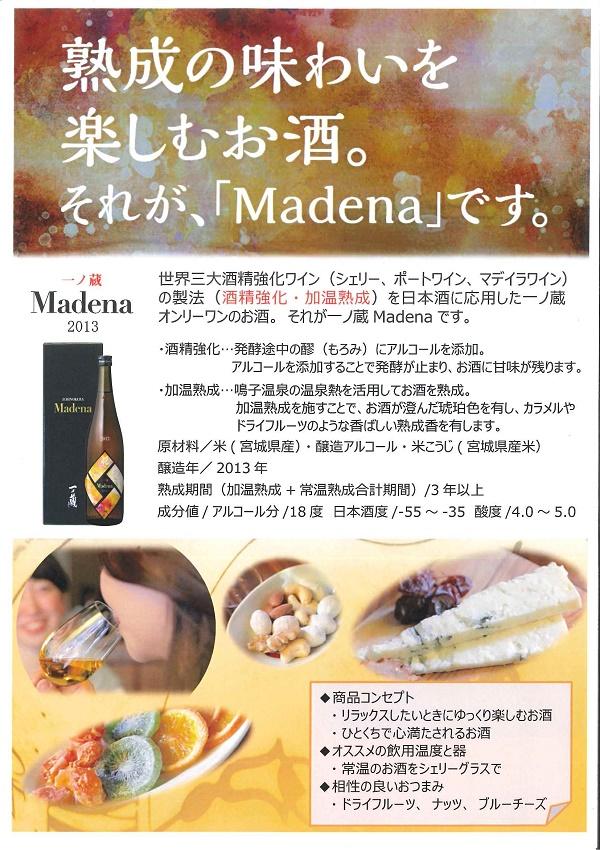 http://www.naruko.gr.jp/news/uploads/itinokura-madenanihonnsyu-102.jpg