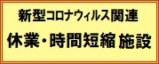 kyuugyou-banner.jpg