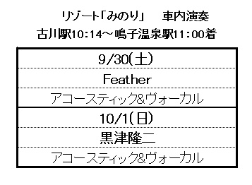 naruko-ongakusai-minori-timetable-JR.jpg