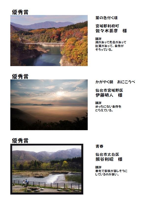 http://www.naruko.gr.jp/news/uploads/onikoube-fotocontest-02.jpg