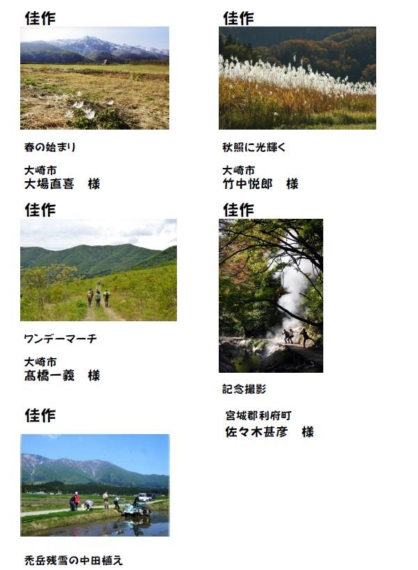 http://www.naruko.gr.jp/news/uploads/onikoube-fotocontest-03.jpg