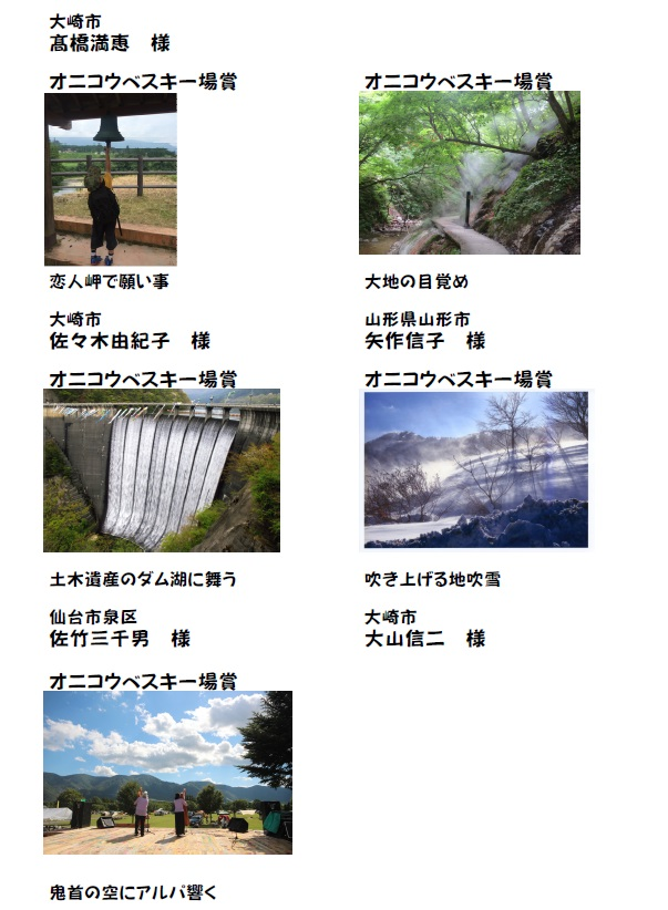 http://www.naruko.gr.jp/news/uploads/onikoube-fotocontest-04.jpg